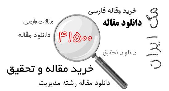 40000 مقاله فارسی