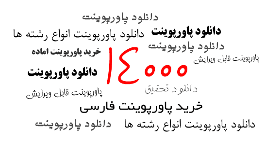 14000 فایل پاورپوینت